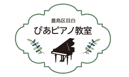 豊島区・目白駅のピアノ教室|ぴあピアノ教室